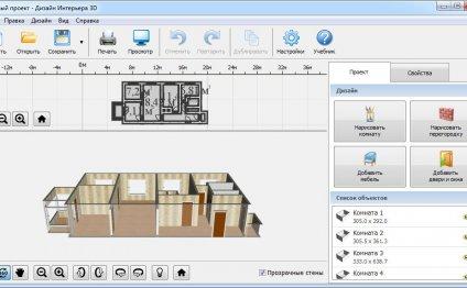 Дизайн интерьера 3D - создание